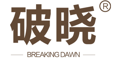 破晓(breaking  dawn)