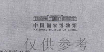 中国国家博物馆(NATIONAL MUSEUM OF CHINA)