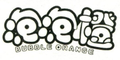 泡泡橙(BUBBLE ORANGE) 亲子装
