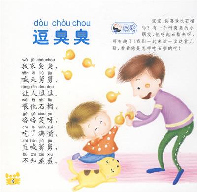 shuo er ge / ying zai shang xue qian
