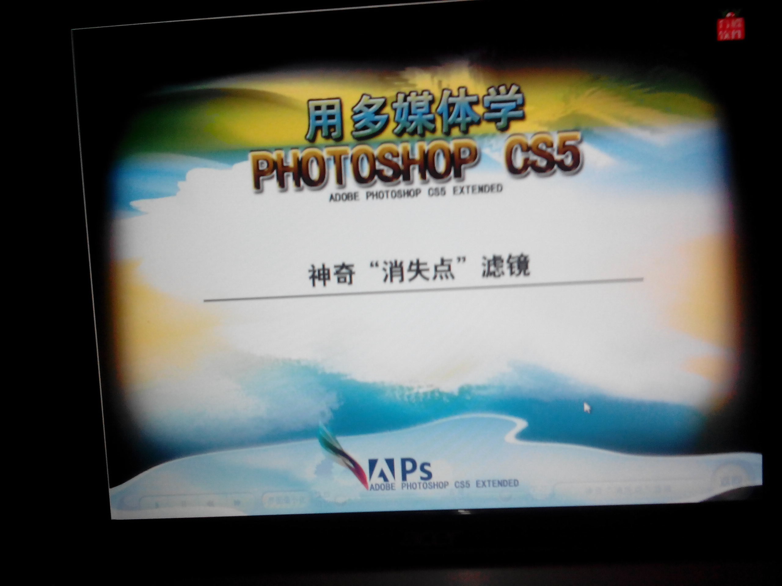 用多媒体学photoshop CS5(2DVD-ROM+1手册) 实拍图