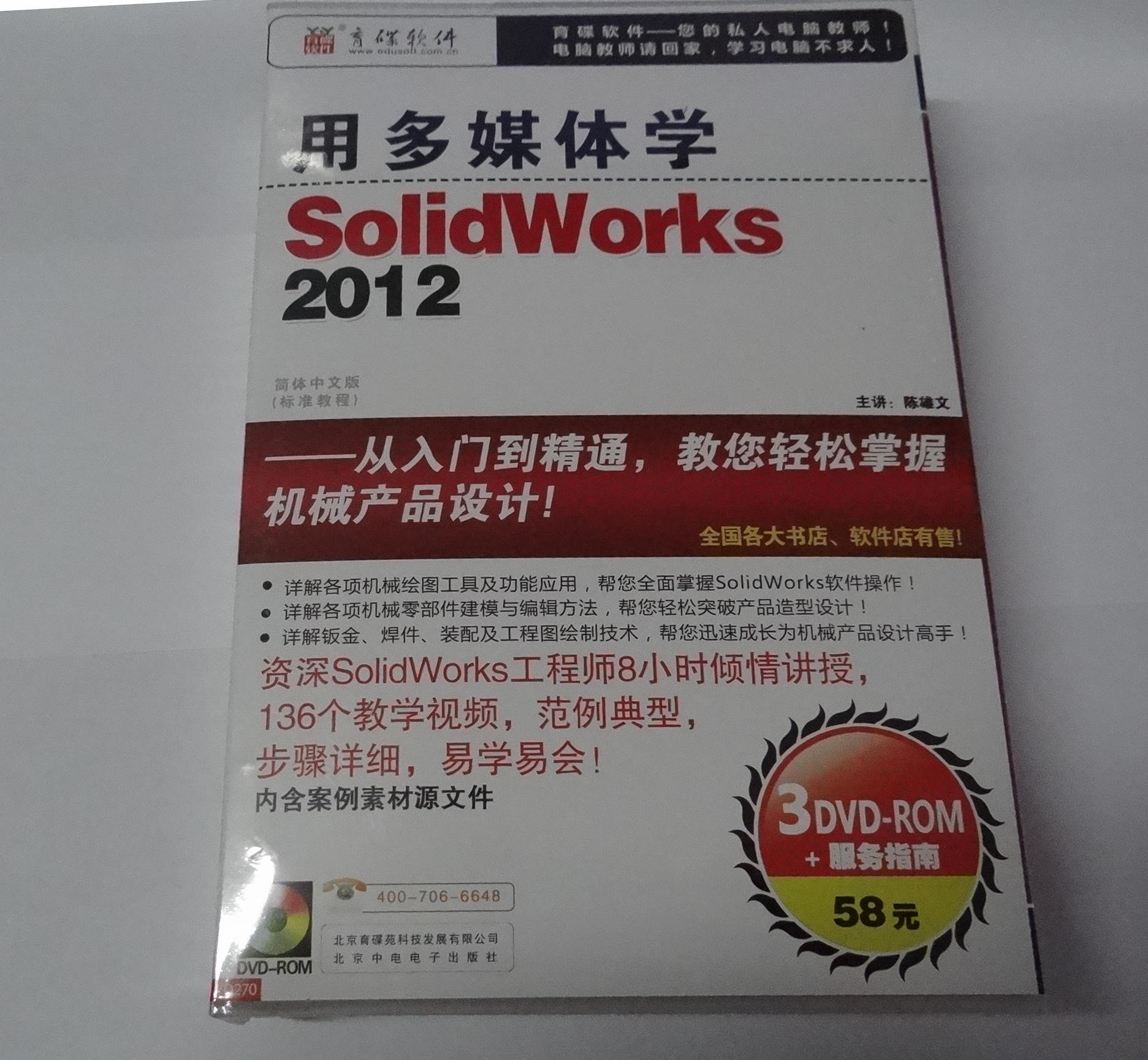 用多媒体学Solid Works 2012(3DVD-ROM) 晒单实拍图