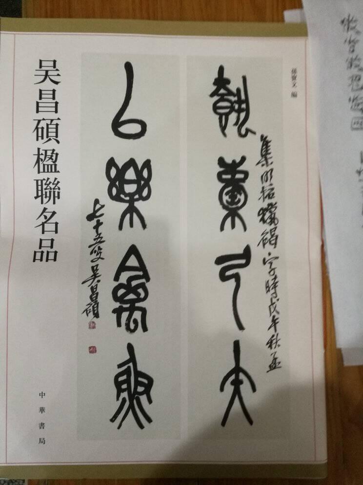 吴昌硕楹联名品