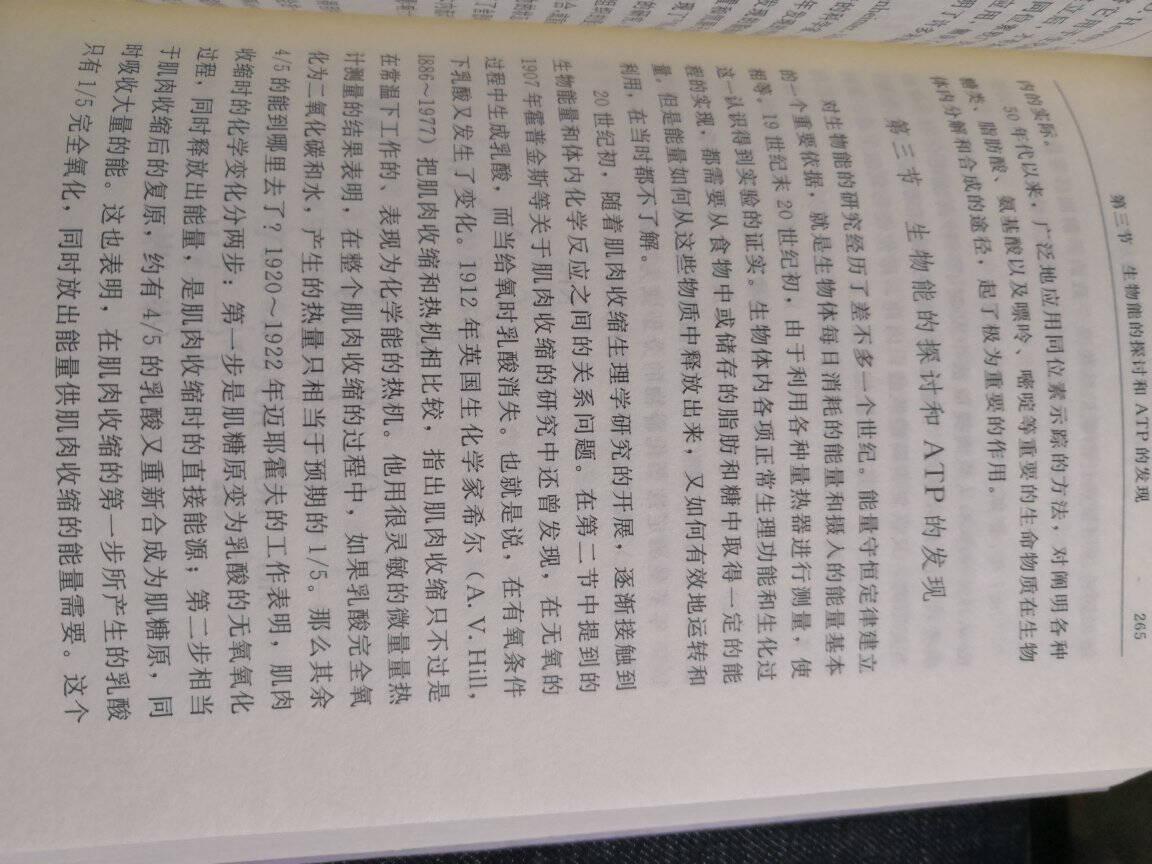 20世纪科学技术简史第二版(上下)——中国文库