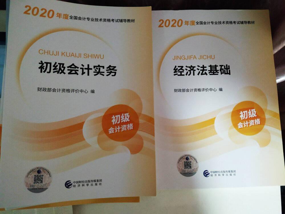 2021年初级会计职称考试教材+全真模拟初级会计实务+经济法基础套装4本2021年初会教材教辅