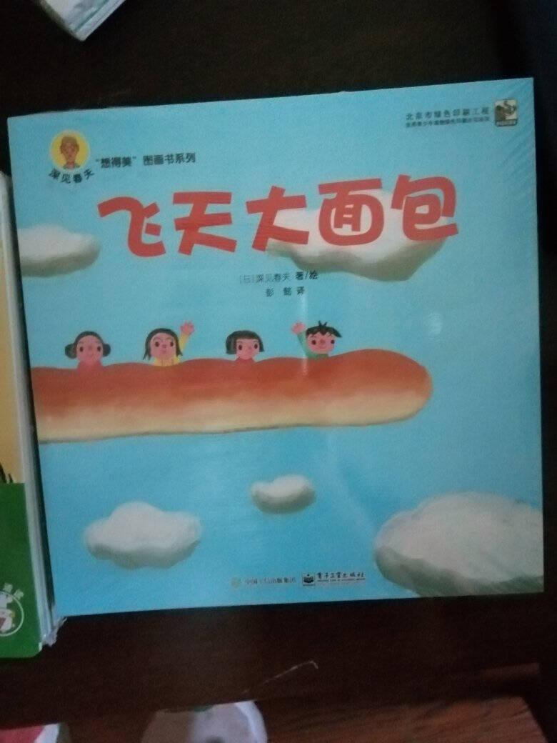 五味太郎:小金鱼逃走了(爱心树童书)0-3岁视觉大发现,专注力培养绘本