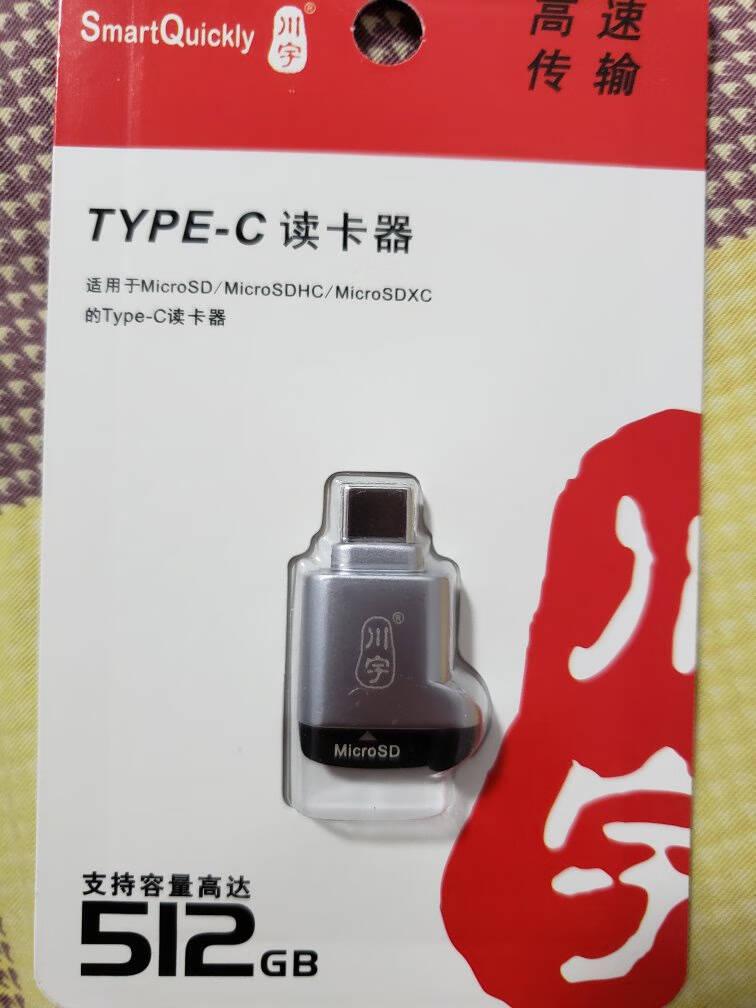 川宇USB-C高速手机迷你读卡器type-c接口安卓OTG支持TF行车记录仪手机相机存储内存卡