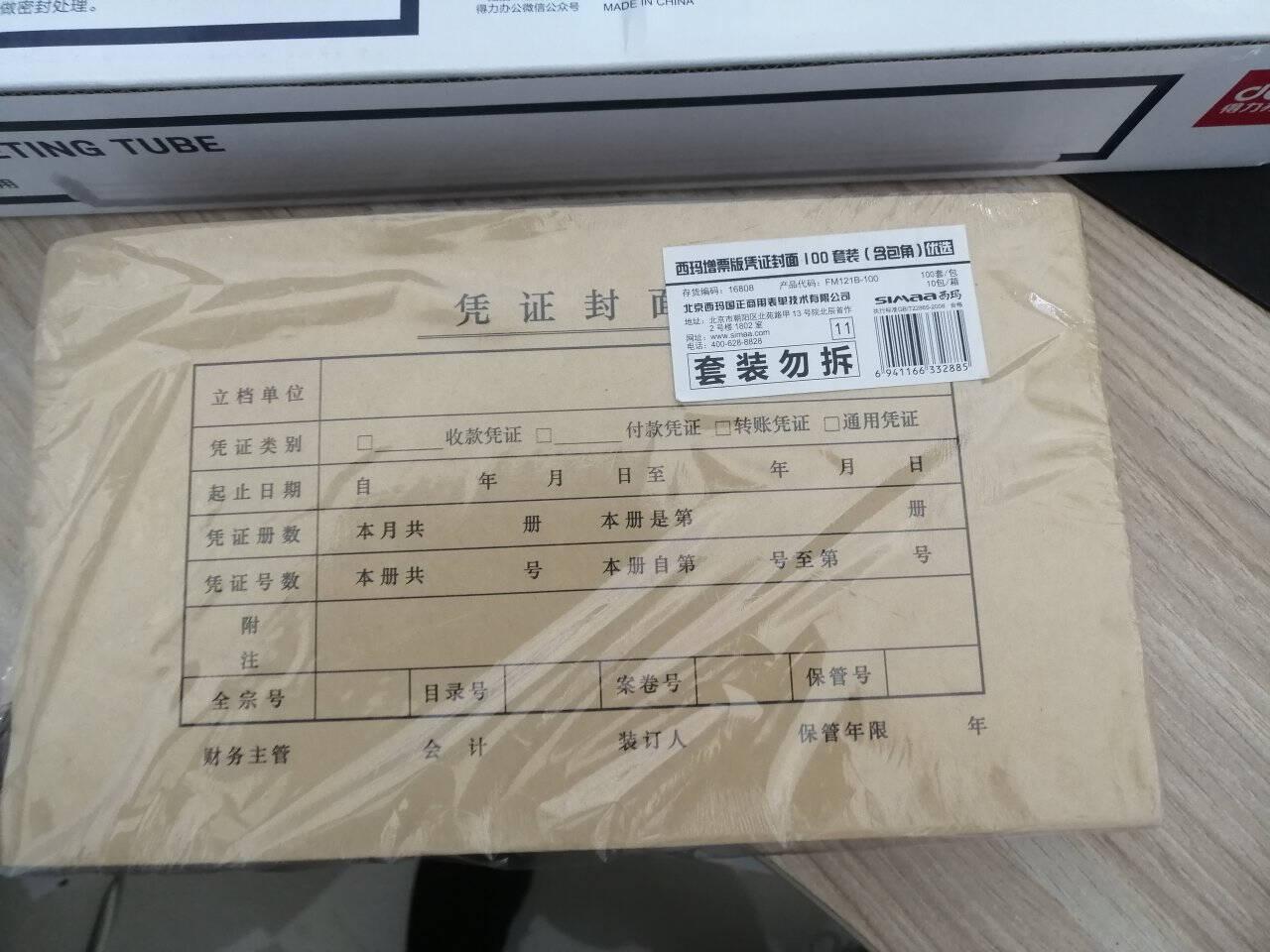 西玛(SIMAA)优品空白凭证纸240*140mm500张/包适用用友金蝶财务软件记账凭证打印纸空白单据SJ501066