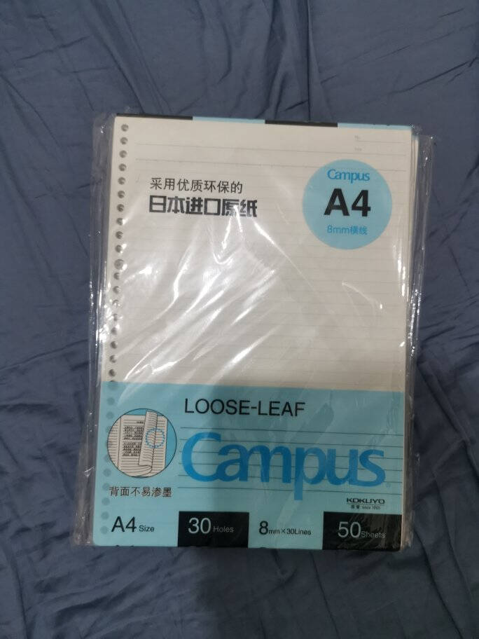 国誉(KOKUYO)Campus26孔浅蓝8mm横线*26行活页本子替换芯纸B5/100页1本装WCN-CLL1110
