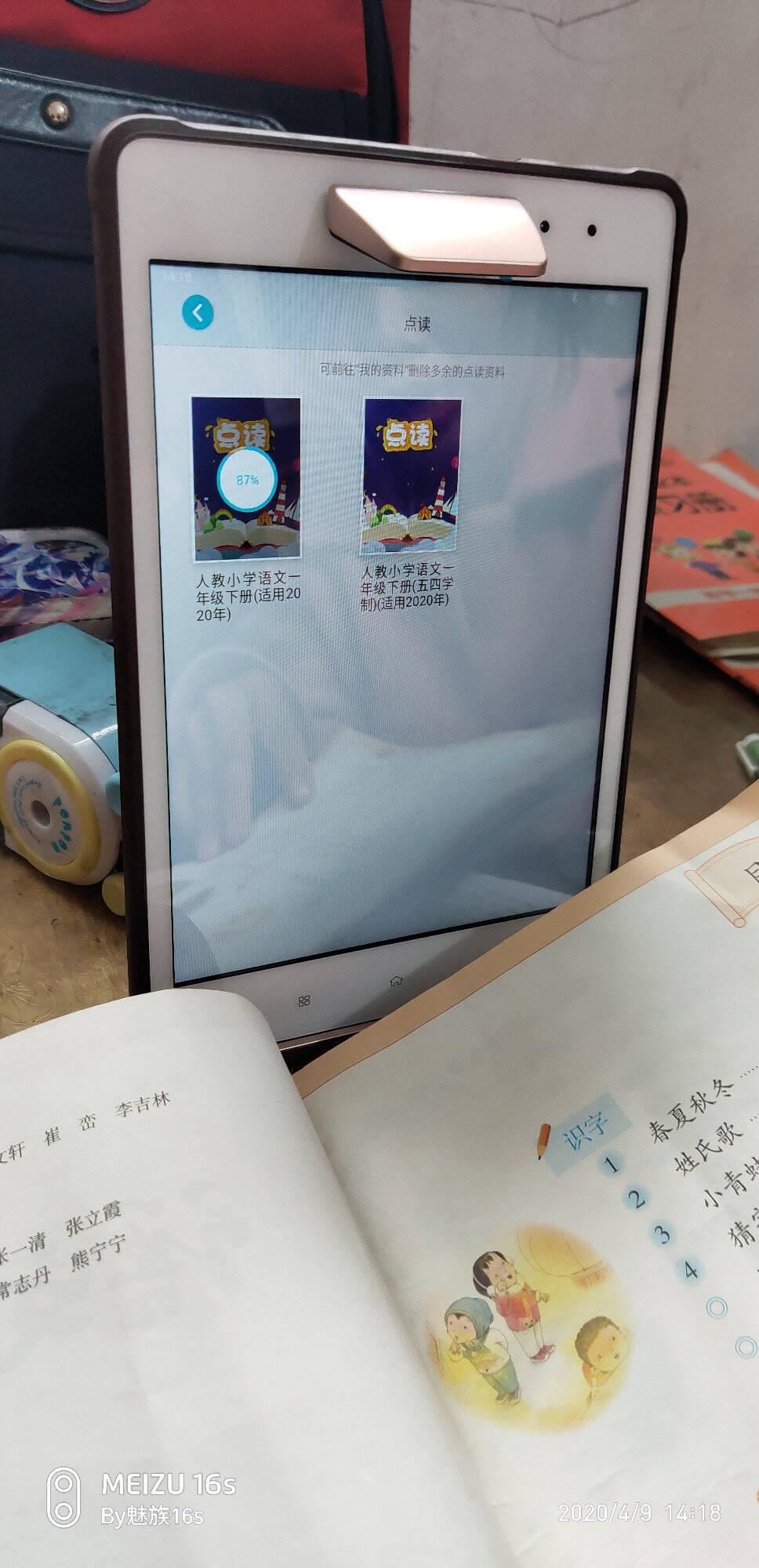 步步高家教机S1W2G+64GB8英寸AI智慧眼安全护眼学习机点读机学生平板学习平板电脑小学初中高中