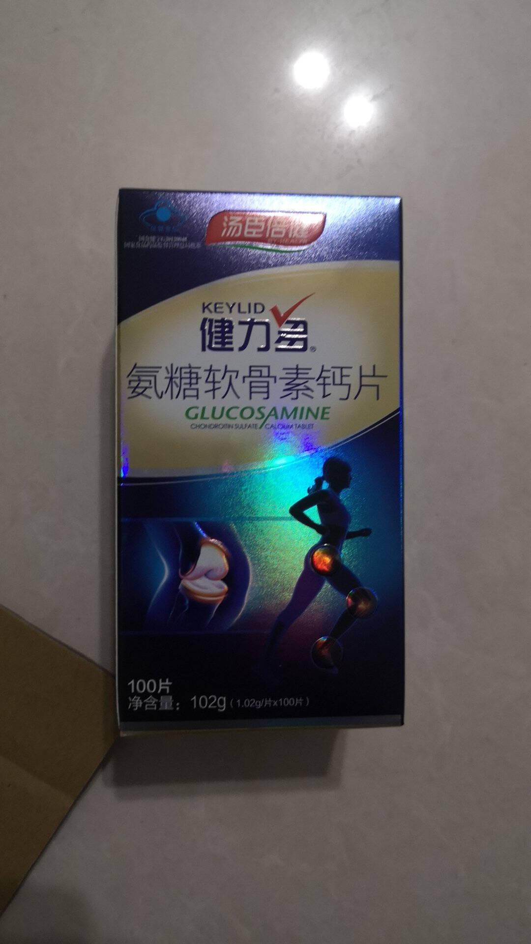 【健康礼盒】汤臣倍健胶原蛋白软骨素钙片礼盒成人中老年钙片增加骨密度补钙180片