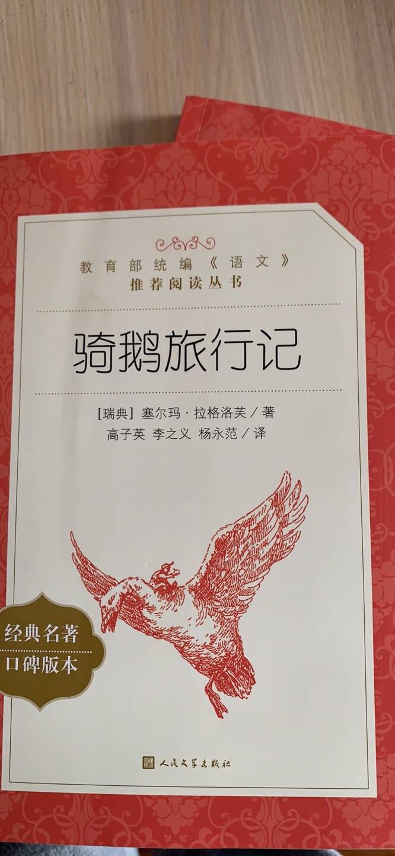 骑鹅旅行记(《语文》推荐阅读丛书快乐读书吧六年级下册人民文学出版社)