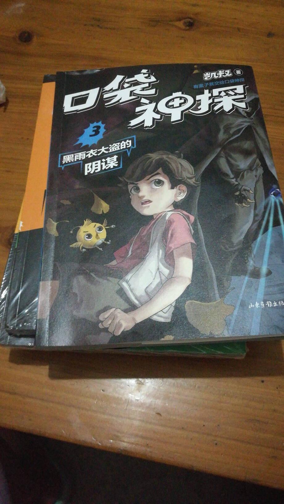 凯叔口袋神探(共6册,中国版福尔摩斯柯南,专为小学生创作的科学侦探故事,用知识破案,让孩子锻炼思维)