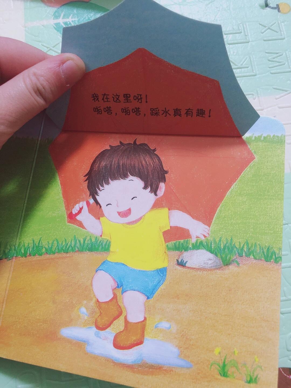 0~3岁宝宝成长游戏小绘本、宝宝宝宝捉迷藏