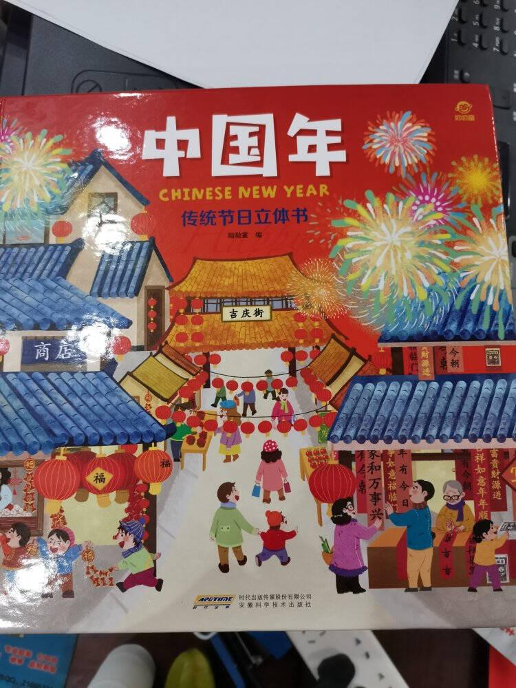欢乐中国年3d立体书儿童机关翻翻书宝宝书籍绘本3-6-9岁幼儿故事书过年啦绘本中国传统节日新年书籍