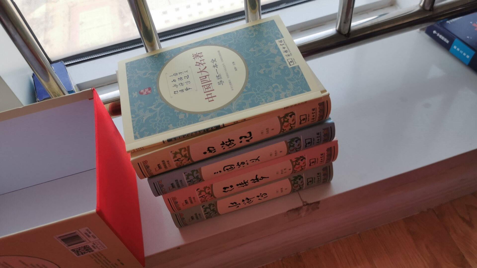 四大名著精装三国演义+水浒传+红楼梦+西游记(共4册)商务印书馆附加品在盒内请仔细查找