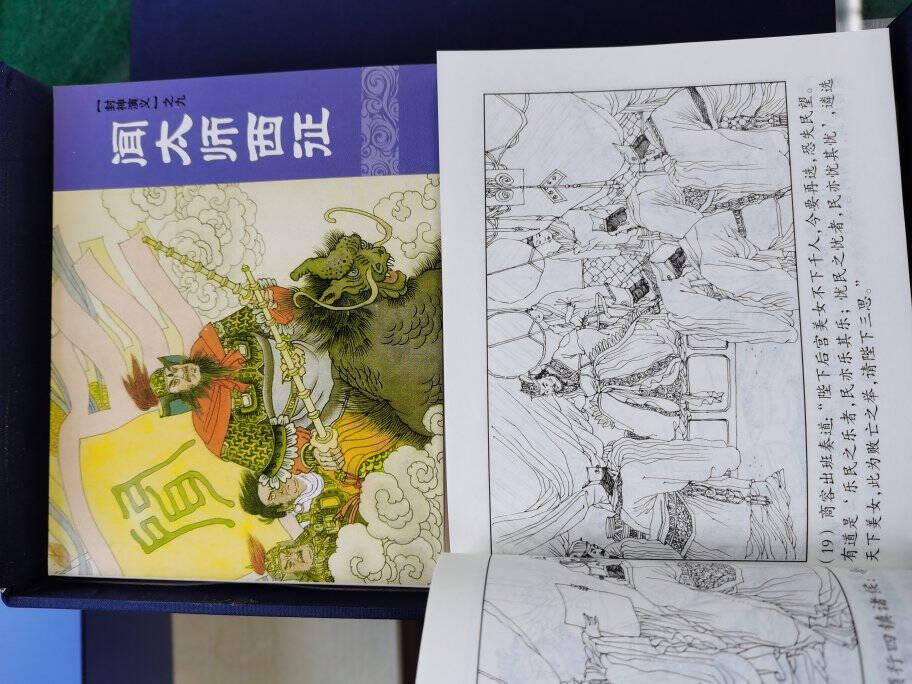 封神演义绘画本(套装1-15本蓝皮书)