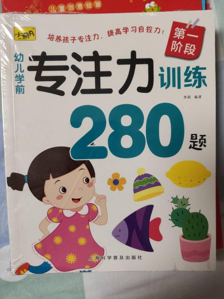 全6册幼儿学前专注力训练280题3-6岁幼儿数学逻辑思维游戏书籍左右脑全脑智力开发图书专注力280题6册
