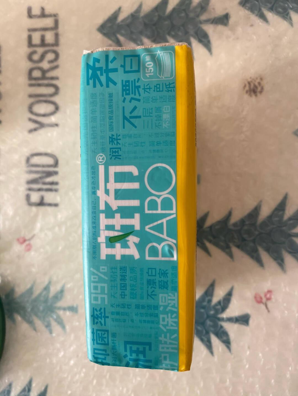 斑布(BABO)BASE系列3层120抽面巾纸抽纸24包装(本色抽纸竹纤维无漂白)新老包装随机发货