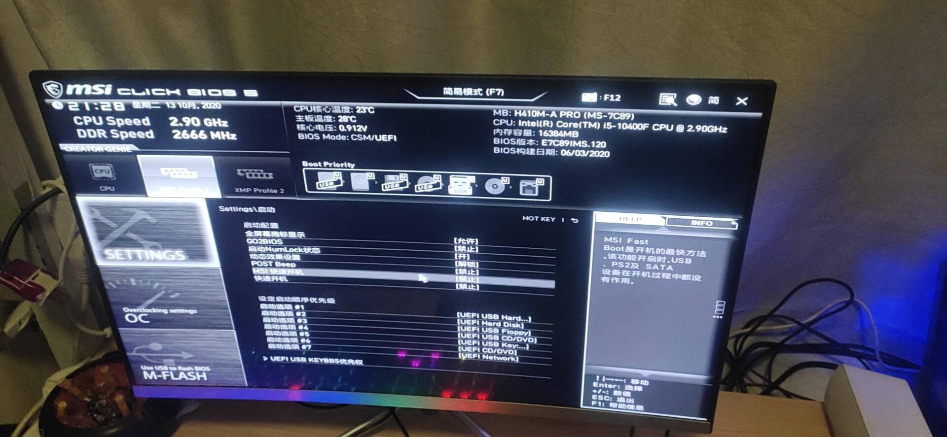 微星MSIH410M-APRO电脑主板10400/10400F/10500/10700(INTELH410/LGA1200)