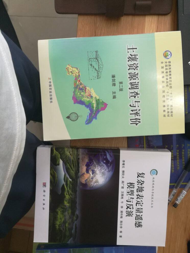 【地质出版社官方】矿山生态修复理论与实践方星等编著地质出版社9787116115354