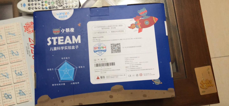 蓝宙(LANDZO)小熊座steam儿童科学实验套装STEAM-box教育玩具早教启智化学实器材小熊座(153个科学实验)