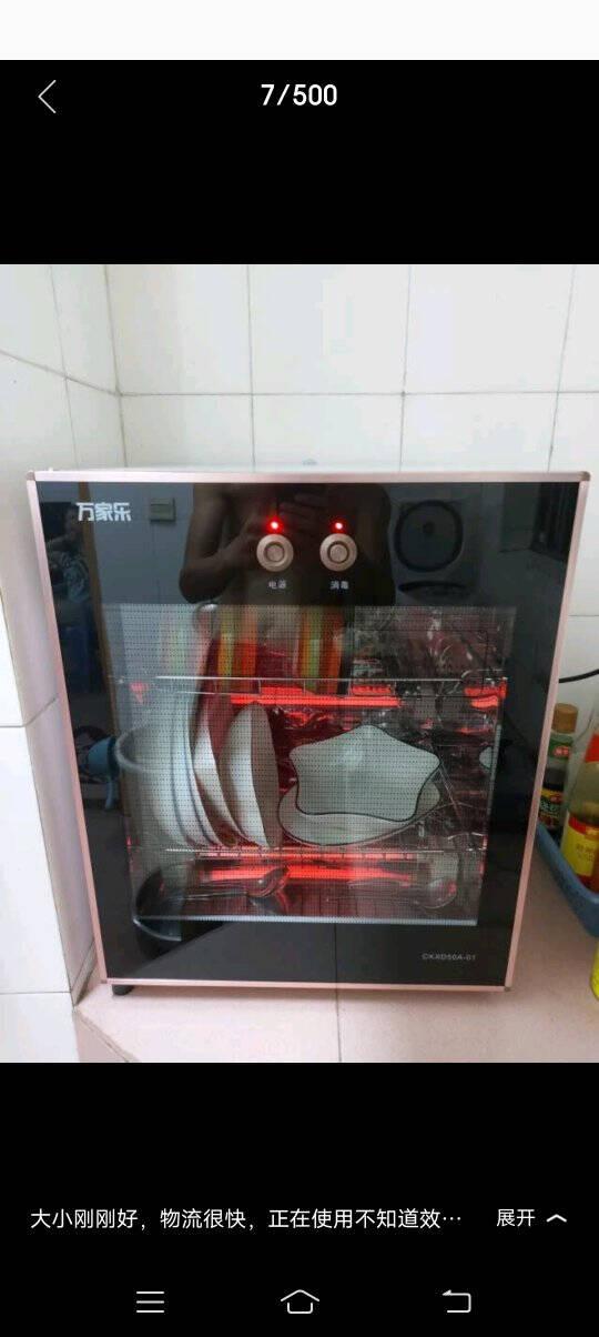 万家乐消毒柜立式80升高温二星级双门消毒碗筷消毒碗柜家用CKXD80A-01