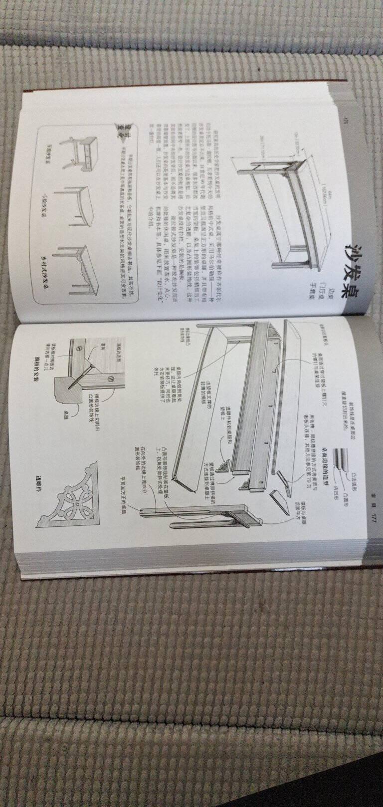 图解木工家具:如何设计和制作理想的家具
