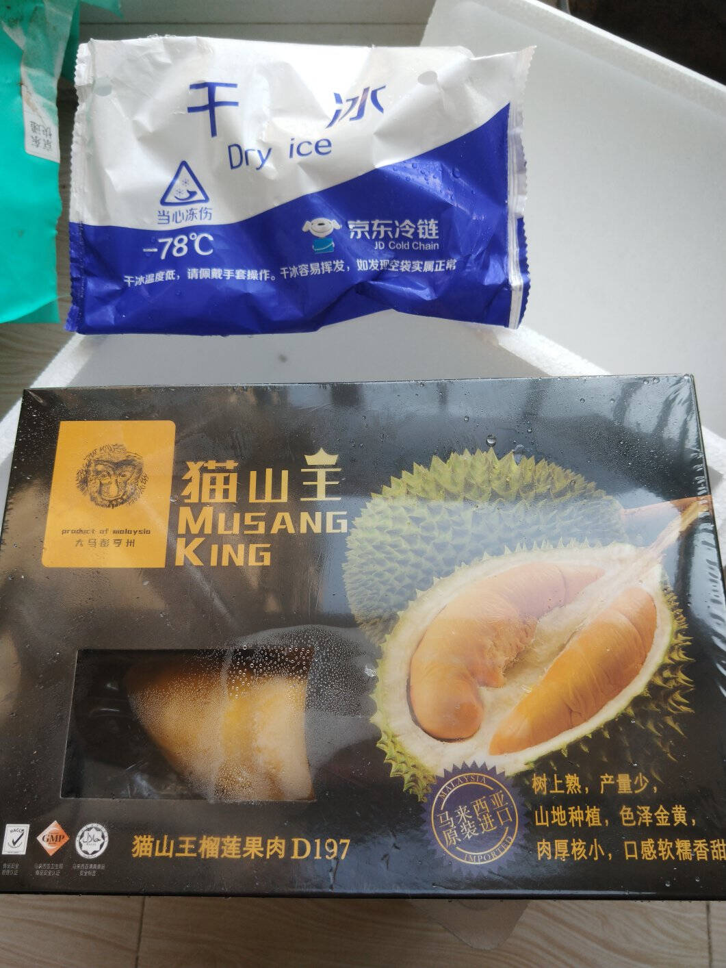 马来西亚进口猫山王榴莲果肉(冷冻带核果肉)400g