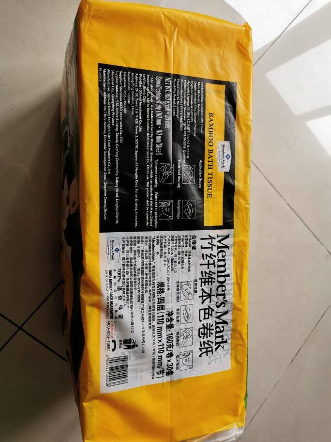 Member'sMark斑布BABO竹纤维本色卷纸160g*30卷加厚卫生纸
