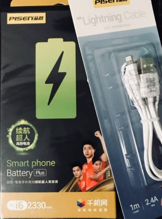 品胜苹果7电池/iphone7电池超续航版2300mAh手机内置电池更换吃鸡王者游戏电池门店免费安装
