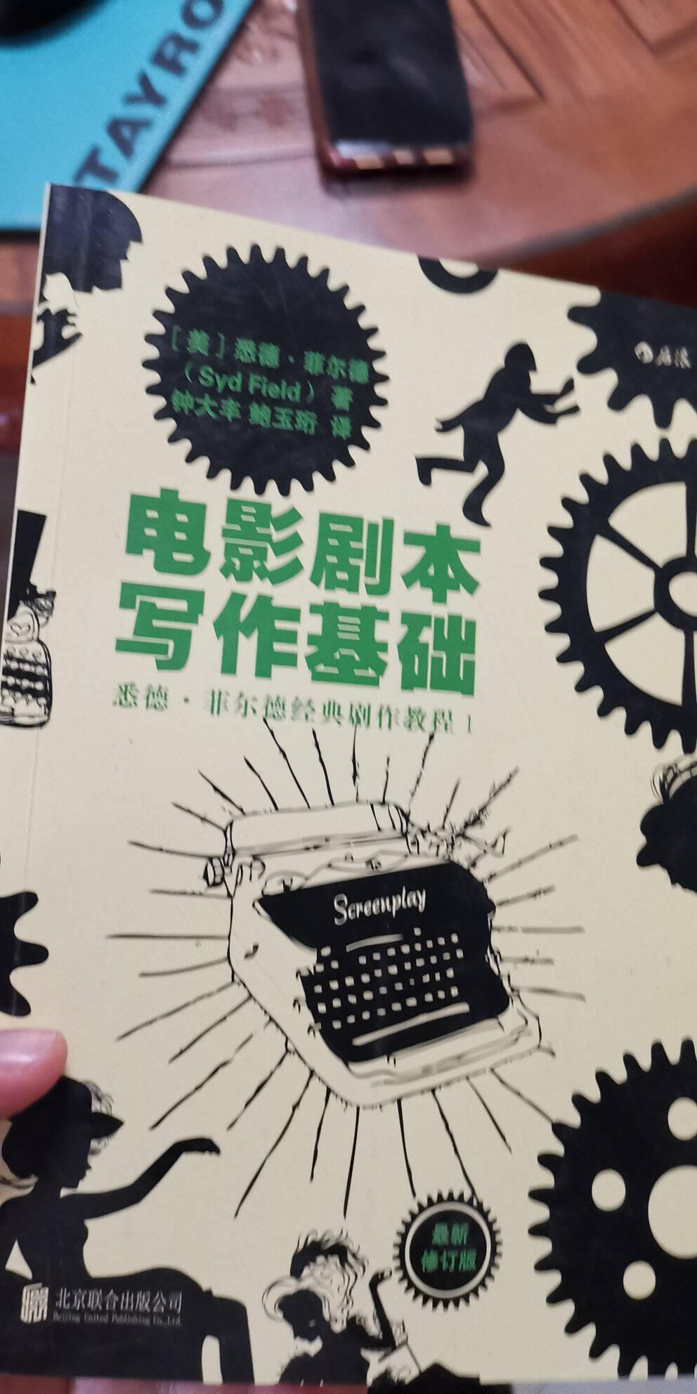 电影学院026:电影剧本写作基础(最新修订版)
