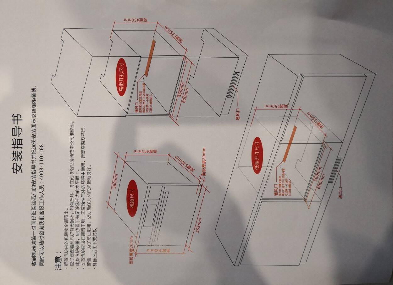 凯度(CASDON)智能嵌入式蒸烤箱电蒸箱家用二合一蒸烤一体机多功能大容量电烤箱SR60B-TDSR60B-TD