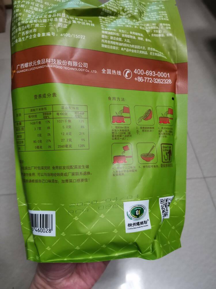 螺状元螺蛳粉广西柳州特产280gx5袋礼盒方便速食米粉米线原味