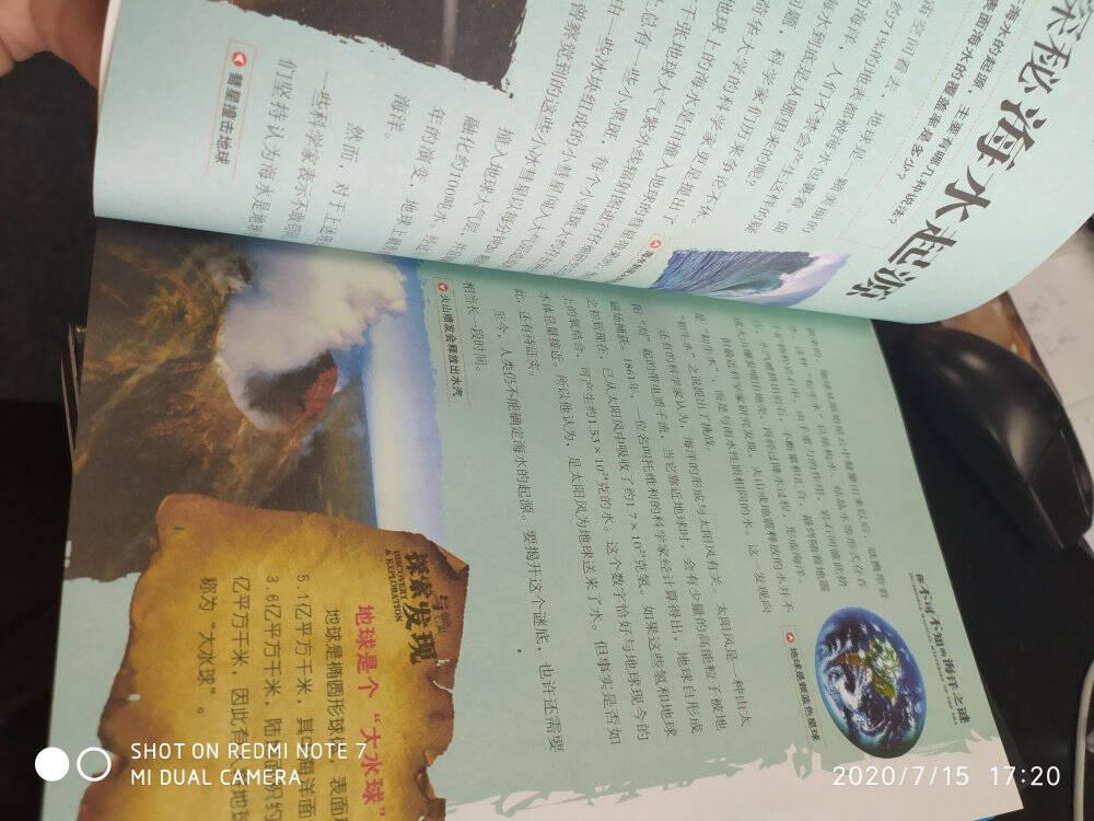 少年探索发现系列(全5册)宇宙之谜地球之谜世界之谜海洋之谜科学之谜中小学生少儿科普书籍青少年版读物百科全书7-10-12-15岁