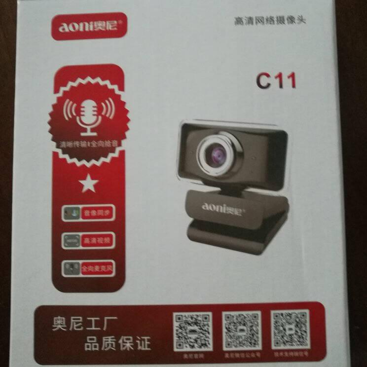 奥尼(aoni)C11电脑摄像头高清网络课程直播视频摄像头USB接口台式笔记本内置麦克风免驱