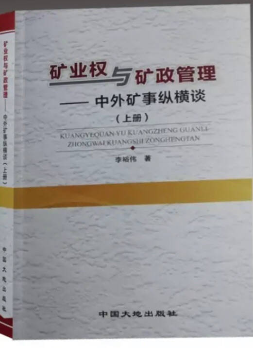 矿业权与矿政管理——中外矿事纵横谈(上下册)李裕伟著中国大地出版社9787520003193