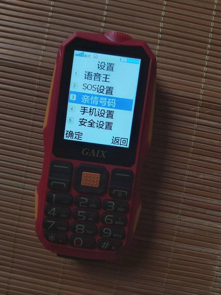 关爱心S9全网通4g老人手机超长待机三防老年手机大屏大音量大字体直板按键学生备用机红色【电信版】