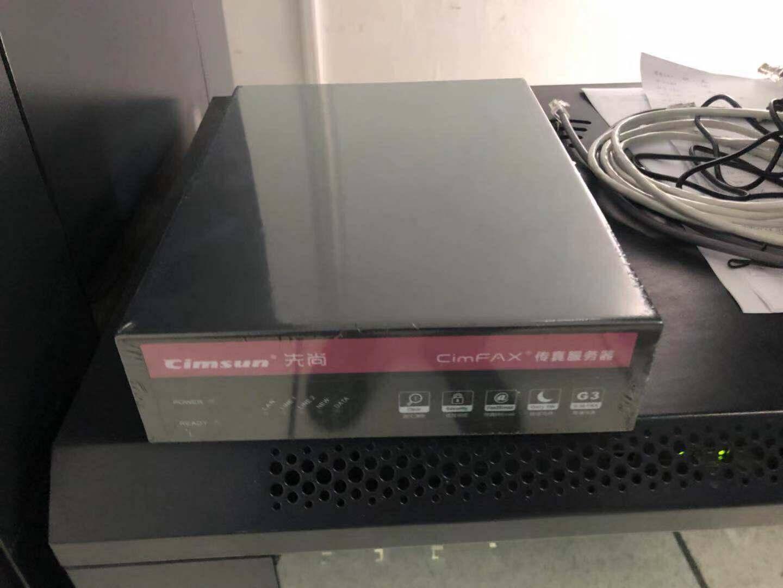 先尚无纸传真机CimFAX传真服务器高速版33.6K网络数码电子传真多功能一体机旗舰双线版W5S400用户32GB储存
