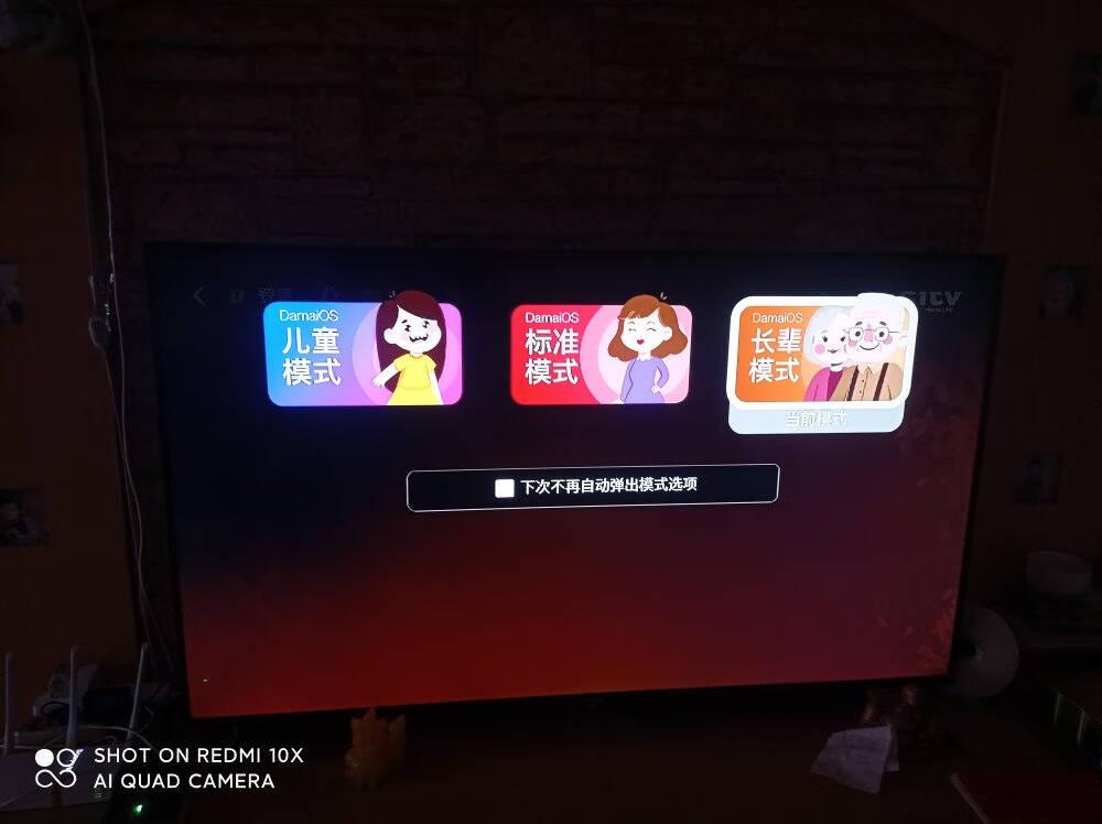 长虹65D7PPRO65英寸4K超高清智能语音光鼠遥控手机投屏物联2+32GB平板LED液晶电视机