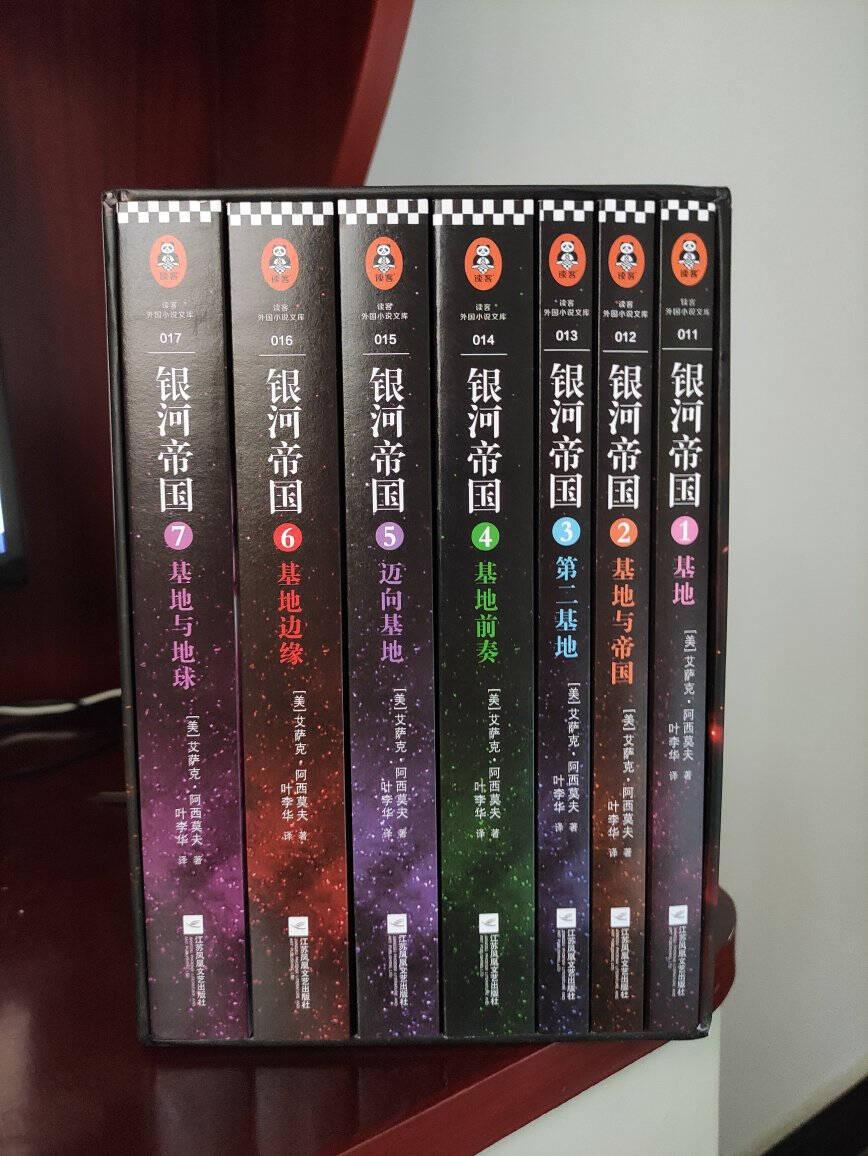 银河帝国:基地七部曲(全7册)(毛不易推荐,人教版七年级下册语文教材推荐阅读。)