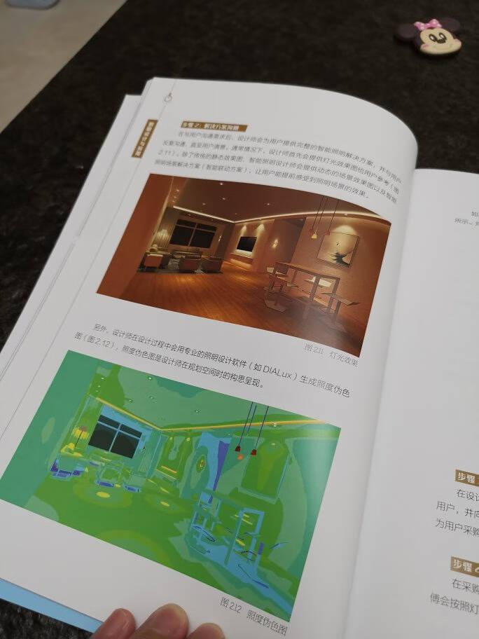 照明设计与应用(图解智能照明设计,全屋照明指导书)
