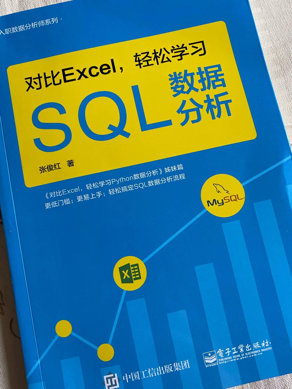 对比Excel,轻松学习SQL数据分析(博文视点出品)