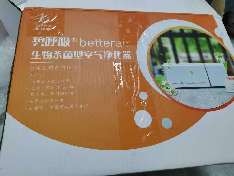 碧呼吸betterair黑科技空气净化器除尘螨除过敏源除异味烟味家用小型卧室除菌净化器白色
