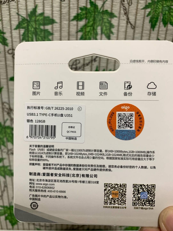 爱国者(aigo)128GBLightningUSB3.0苹果U盘U368精耀升级版银色苹果官方MFI认证手机电脑两用