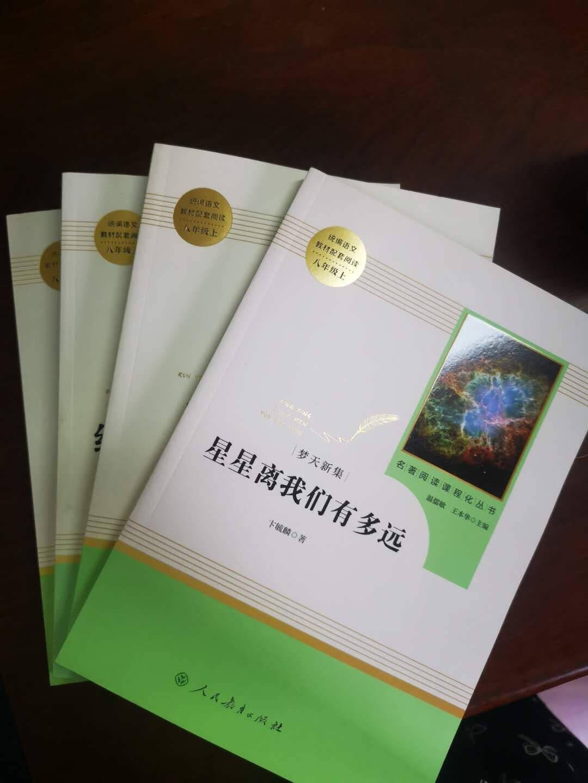 人教版九年级下儒林外史语文推荐必读书目,名著阅读课程化丛书
