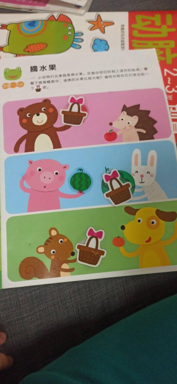 邦臣小红花·我的第一本数学启蒙贴纸游戏书(2~3岁套装全6册)