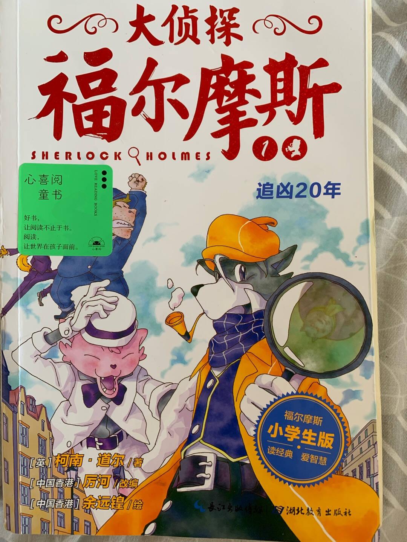 大侦探福尔摩斯小学生版(第一辑)(套装全6册)