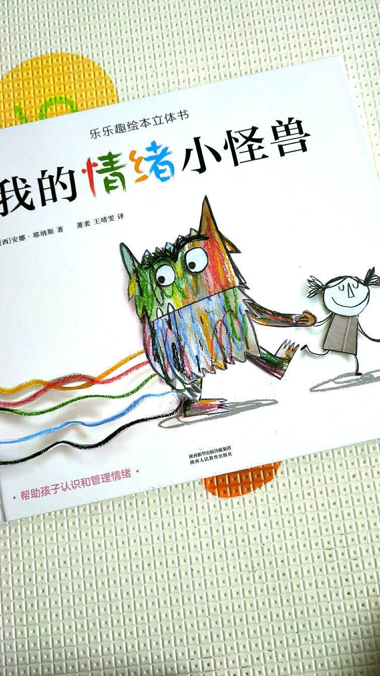 乐乐趣绘本立体书:我的情绪小怪兽