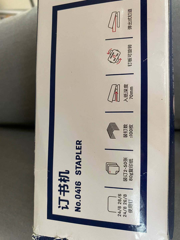得力(deli)50页金属厚层订书机/订书器弹出式钉道办公用品黑色0416